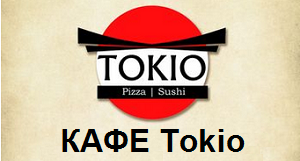 "Кафе ""TOKIO"""