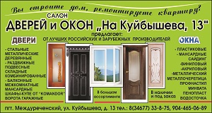 "Магазин ""Салон дверей и окон"""