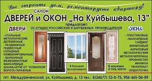 Салон дверей и окон, двери, окна, стройматериалы