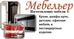 Мебельер (мебель, окна, интерьер)